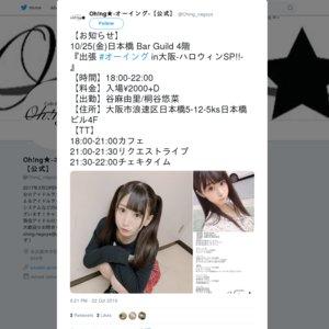 出張 #オーイング in大阪-ハロウィンSP!!-