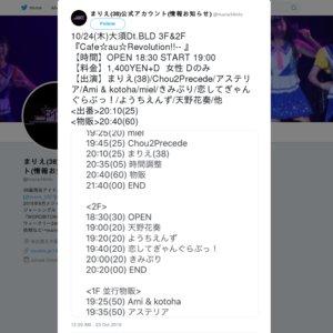 Cafe☆au☆Revolution!!-β-(2019/10/24)