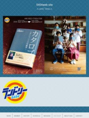 劇団5454 第14回公演「カタロゴス~『青』についての短編集~」12月17日(火) 19:30