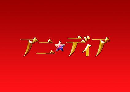 アニ☆ディア番外編 ~霧島生誕祭~