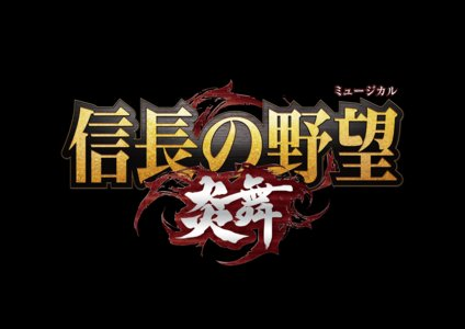 生演奏ミュージカル『信長の野望-炎舞-』(2019) 1/22 昼