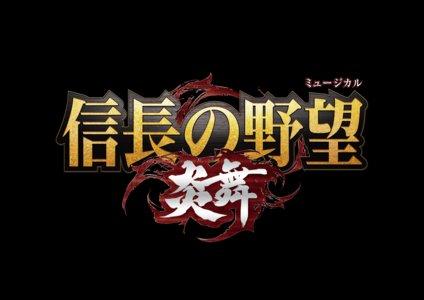生演奏ミュージカル『信長の野望-炎舞-』(2019) 1/22夜