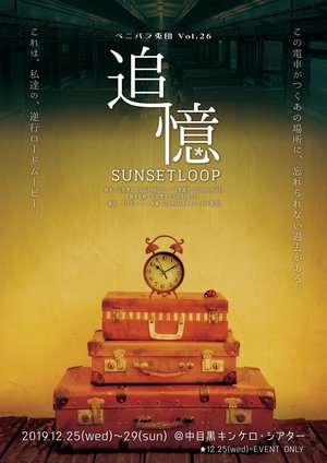 舞台『 追憶SUNSETLOOP 』12/29(日)マチネ