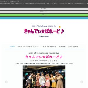 きゃんでぃ☆ぱれーど♪ -Vol.7-