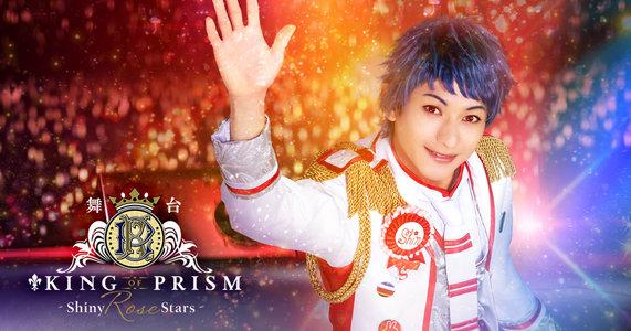 舞台「KING OF PRISM -Shiny Rose Stars-」3/1昼