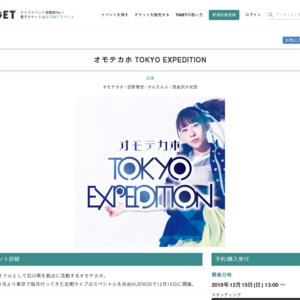 オモテカホ TOKYO EXPEDITION(2019/12/15)