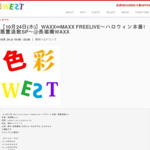 WAXX∞MAXX FREELIVE〜ハロウィン本番!悪霊退散SP〜