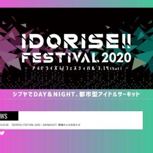 【開催中止】IDORISE!! FESTIVAL 2020[NIGHT]
