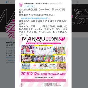 MARQUEE祭Vol.47