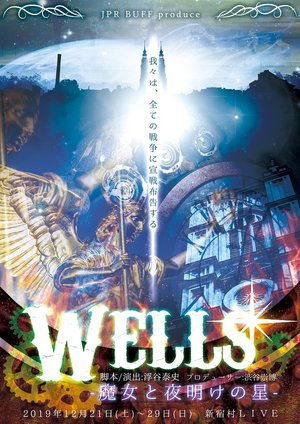 JPR BUFFプロデュース公演「Wells-魔女と夜明けの星-」12/21 14:00公演
