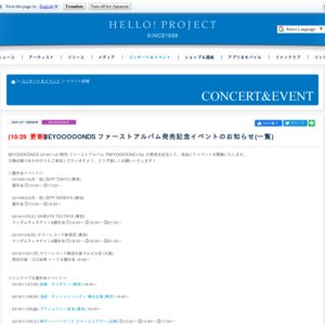 BEYOOOOONDS 1stアルバム発売記念 ミニライブ&握手会イベント(11/28 東京・池袋サンシャインシティ)