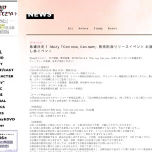 Study「Can now, Can now」発売記念リリースイベント お渡し会イベント