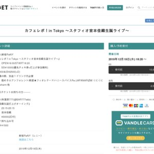 カフェレボ!in Tokyo -スタフィオ宮本佳織生誕SP!-