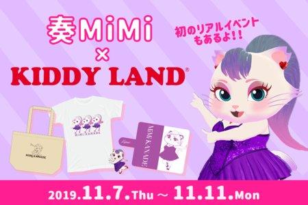奏MiMi×キデイランド原宿店 コラボイベント 11月9日(土)