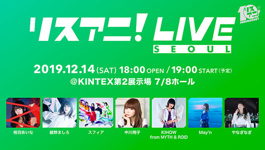リスアニ!LIVE SEOUL
