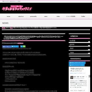『りかこ&あいなの今夜もあなたにチェックイン公開収録イベント』 ~山口立花子生誕祭スペシャル~ 第1部