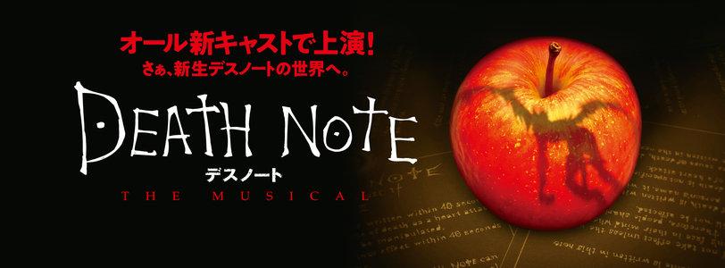 「デスノート THE MUSICAL」(2020) 大阪 2/29昼