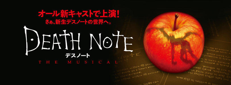 「デスノート THE MUSICAL」(2020) 福岡 3/7昼