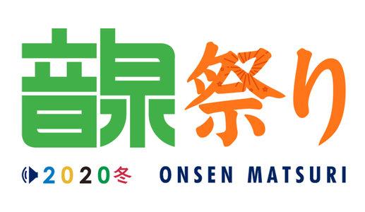 インターネットラジオステーション<音泉>祭り2020冬