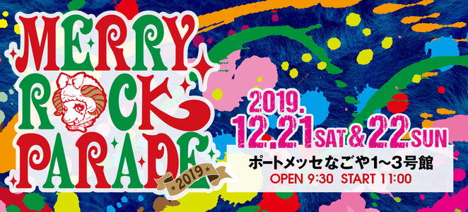 MERRY ROCK PARADE 2019 1日目