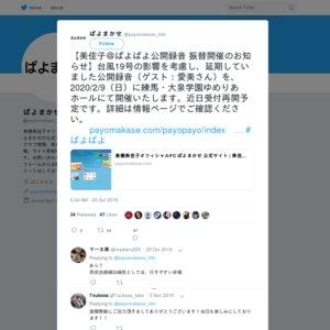 【振替開催】美佳子@ぱよぱよ公開録音 ゲスト:愛美 2020/2/9