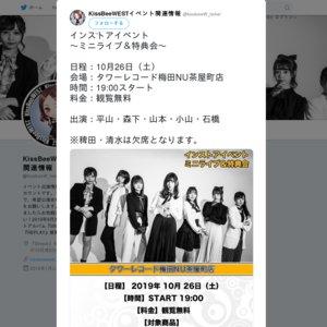 インストアイベント 〜ミニライブ&特典会〜 10/26