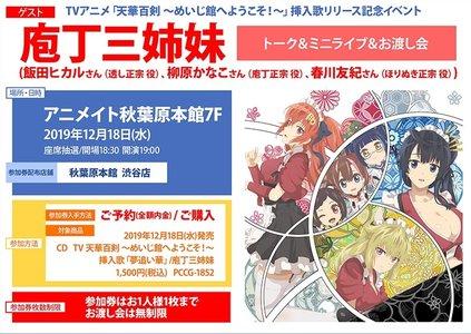 TVアニメ「天華百剣 ~めいじ館へようこそ!~」挿入歌リリース記念イベント