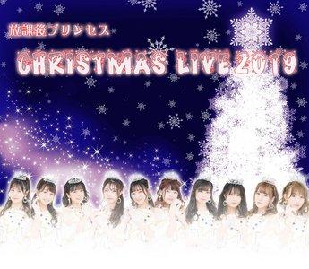 放課後プリンセス クリスマスLIVE2019
