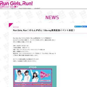 Run Girls, Run!のらんがばん!Blu-ray発売記念イベント