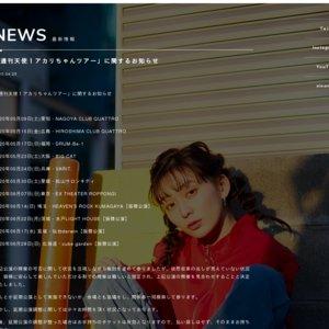 【開催見合わせ】ナナヲアカリワンマンライブツアー2020春 大阪公演
