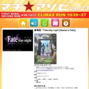 マチ★アソビ vol.23 CLIMAX RUN 1日目 劇場版「Fate/stay night [Heaven's Feel]」第3章制作報告会 1回目