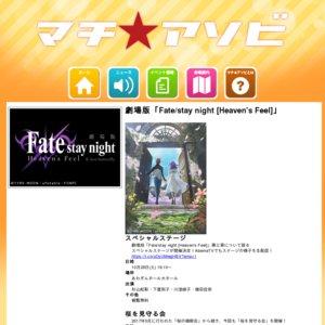 マチ★アソビ vol.23 CLIMAX RUN 2日目 劇場版「Fate/stay night [Heaven's Feel]」第3章制作報告会 2回目