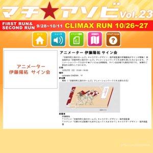 マチ★アソビ vol.23 CLIMAX RUN 2日目 アニメ―ター 伊藤陽祐 サイン会