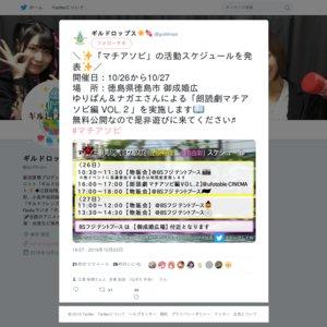 マチ★アソビ vol.23 CLIMAX RUN 1日目 朗読劇マチアソビ編Vol.2