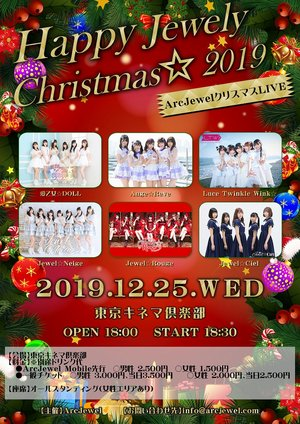 ArcJewelクリスマスLIVE! ~Happy Jewely Christmas☆2019~