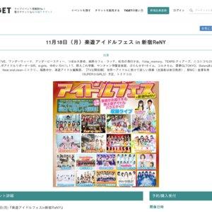 楽遊アイドルフェスin新宿ReNY(2019/11/18)