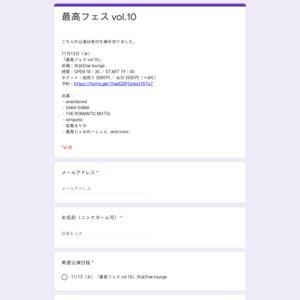 最高フェス vol.10