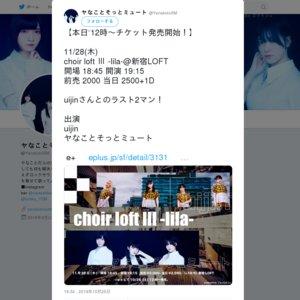 choir loft Ⅲ -lila-