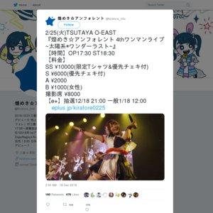 煌めき☆アンフォレント 4thワンマンライブ ~太陽系◉ワンダーラスト~