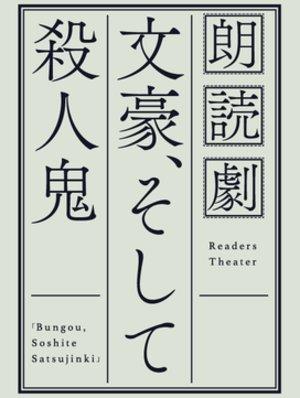 オリジナル朗読劇「文豪、そして殺人鬼」12/8昼