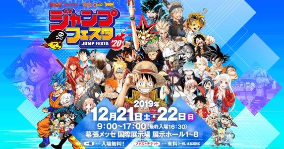 ジャンプフェスタ2020 2日目 ジャンプスーパーステージ『呪術廻戦』