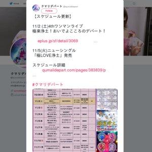 クマリデパート ニューシングル「極 LOVE 浄土」発売記念イベント 11/6