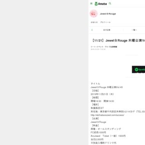 Jewel☆Rouge 木曜公演Vol.45【11/21】