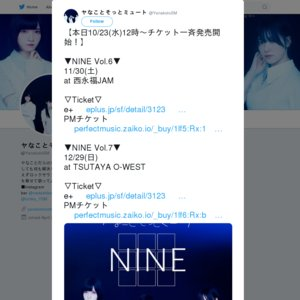 """ヤなことそっとミュート定期ワンマンライブ""""NINE"""" vol.7"""