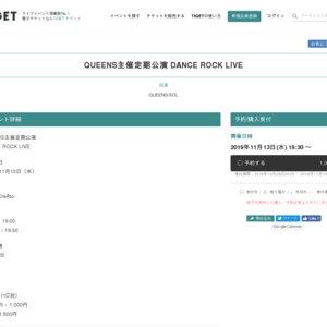 QUEENS主催定期公演 DANCE ROCK LIVE