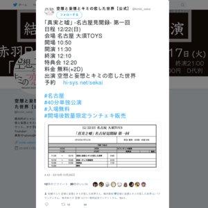 空想と妄想とキミの恋した世界「真実と嘘」-名古屋見聞録- 第一回