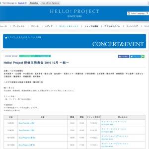 Hello! Project 研修生発表会 2019 12月 ~結~ 大阪 夜公演