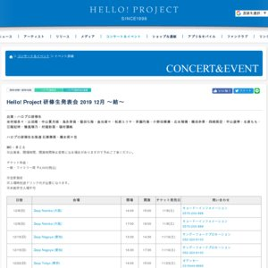 Hello! Project 研修生発表会 2019 12月 ~結~ 大阪 昼公演