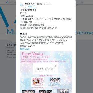 First Venus 〜青春の1ページデビューライブSP〜 @ 池袋RUIDO K3