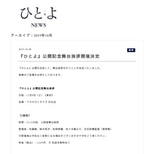 映画『ひとよ』公開記念舞台挨拶【1回目】